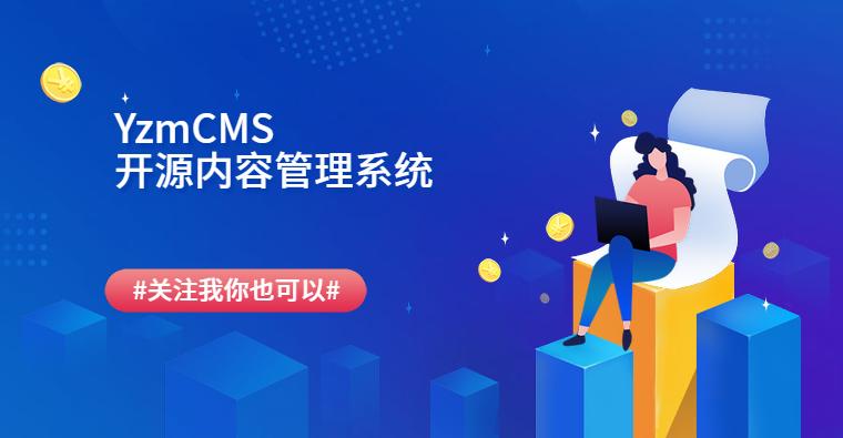 YzmCMS内容管理系统